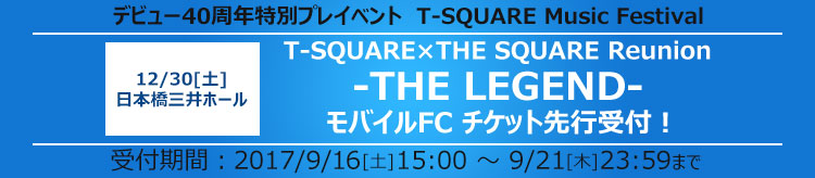 デビュー40周年特別プレイベント T-SQUARE Music Festival T-SQUARE×THE SQUARE Reunion -THE LEGEND-